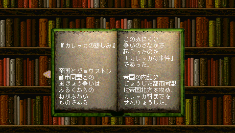 Old Book Vol. 9 (Suikoden)