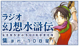 Assemble Genso Suikoden Radio